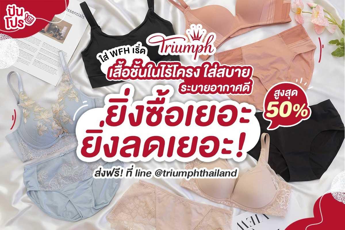 ตอบโจทย์ช่วง WFH! Triumph จัดเต็มชุดชั้นใน ใส่สบาย ระบายอากาศเริ่ด ลดสูงสุด 50%