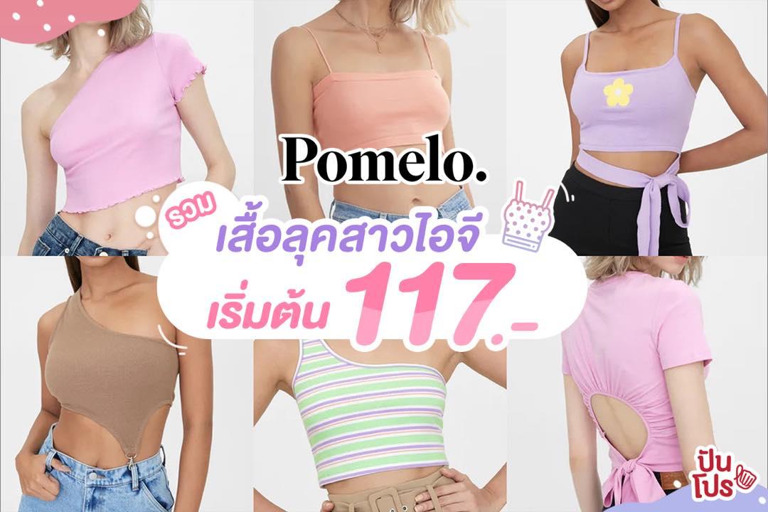 Pomelo ชวนช็อป เสื้อลุคสาวไอจี เริ่มที่ 117 บาทเท่านั้น!