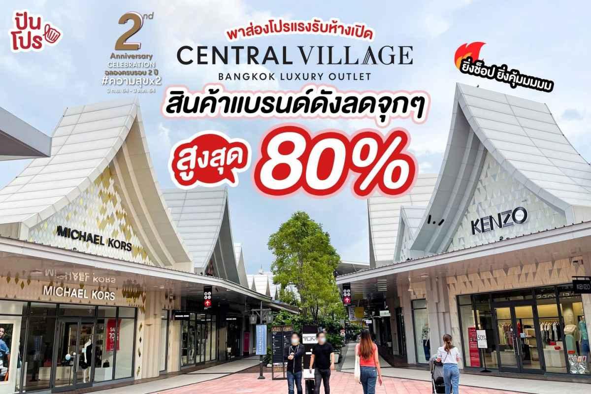 Central Village พาส่องโปรแรง ต้อนรับห้างเปิด สินค้าแบรนด์ดังลดจุกๆ สูงสุด 80%