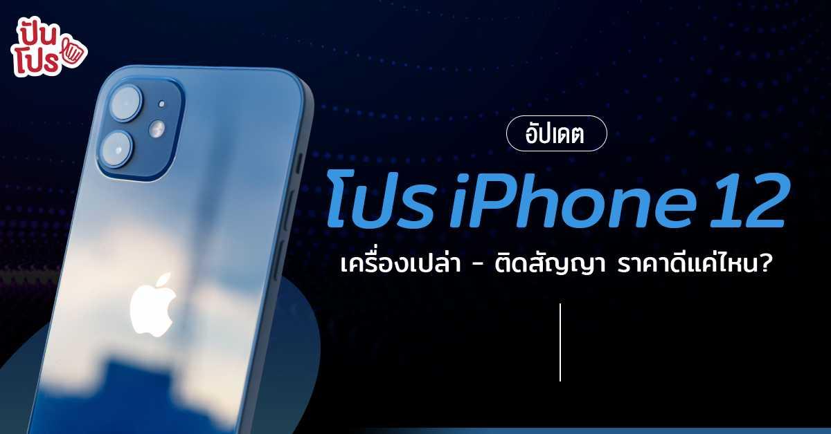 """รวมโปร iPhone 12 """"ฉบับอัปเดต"""" รุ่นใหม่กำลังจะมา ถึงเวลาลด !"""