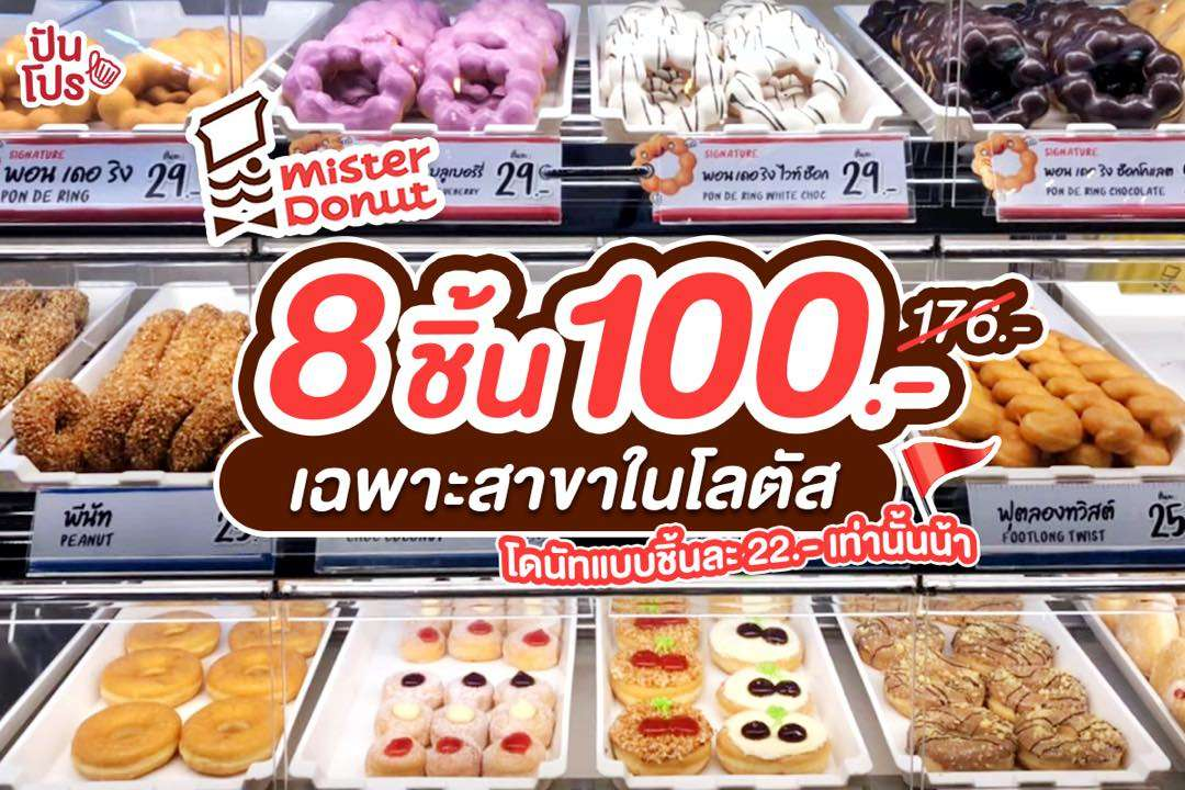 Mister Donut จัดโปรจุกๆ เอาใจสายหวาน ซื้อ 8 ชิ้น ลดเหลือเพียง 100 บาท เฉพาะสาขาในโลตัสเท่านั้น!