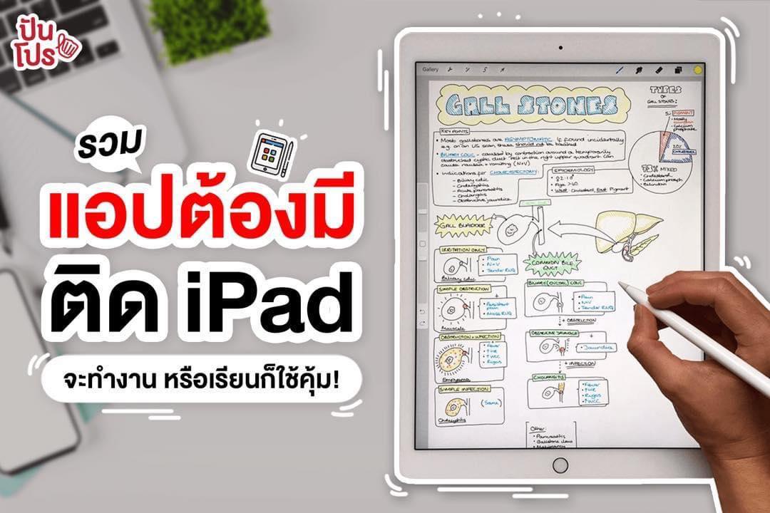 รวมแอปต้องมีติด iPad จะทำงาน หรือเรียนก็คุ้ม !