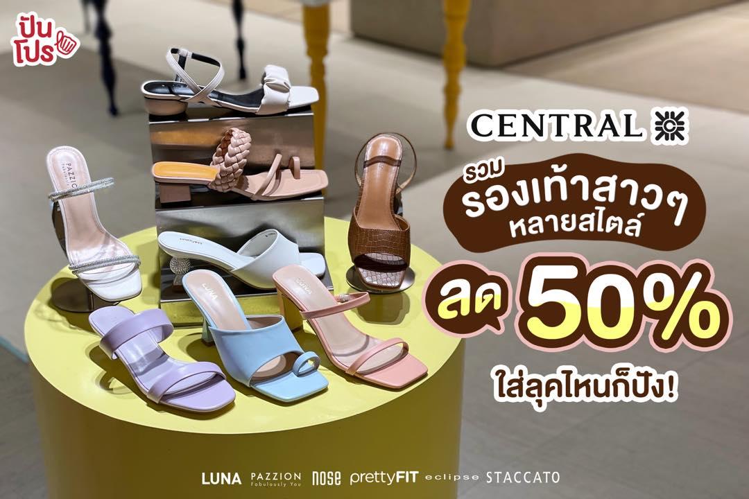 รวม รองเท้าสาวๆ หลายสไตล์ ใส่ลุคไหนก็ปัง ลด 50%