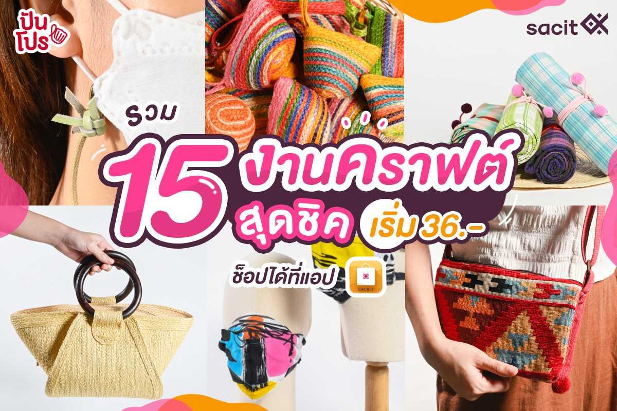รวม 15 งานคราฟต์สุดชิคฝีมือคนไทย เริ่มต้นหลักสิบ แถมช็อปได้ง่ายๆ ผ่านแอป SACICT Shop