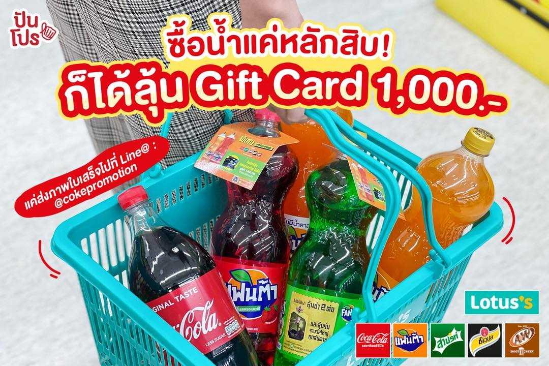 ซื้อน้ำอัดลมในเครือ Coca-Cola รับสิทธิ์ลุ้น Gift Card 1,000 บาท ทุกยอดไม่มีขั้นต่ำ!
