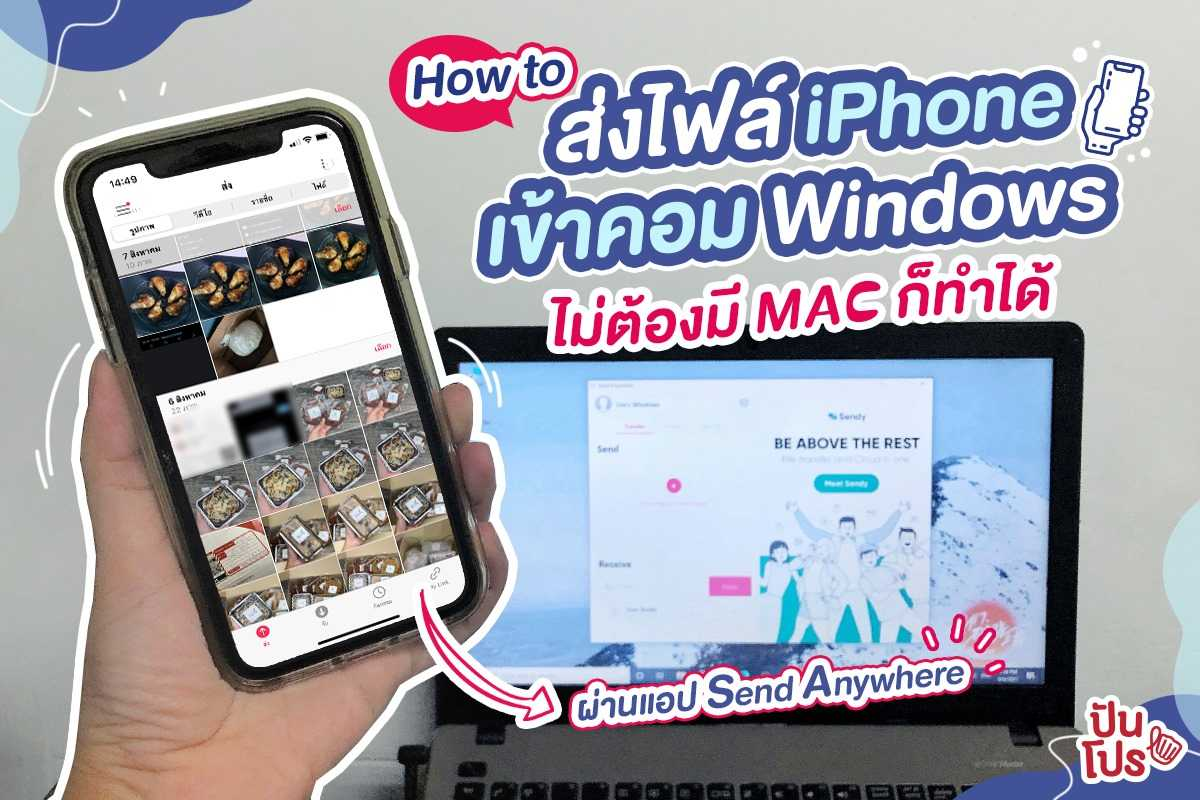 How to ส่งไฟล์ iPhone เข้าคอม Windows ไม่ต้องมี MAC ก็ทำได้!