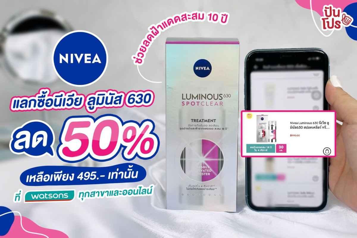 NIVEA จัดโปรแรงแลกซื้อ นีเวีย ลูมินัส 630 ทรีทเม้นท์ ลด 50% เหลือเพียง 495 บาท เฉพาะที่ Watsons เท่านั้น
