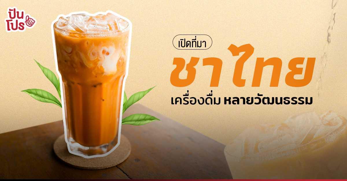 """เปิดประวัติ พร้อมไขคำตอบชื่อเรียกที่ถูกต้องของ """"ชาสีส้ม"""" ไปกับ History of THAI TEA"""
