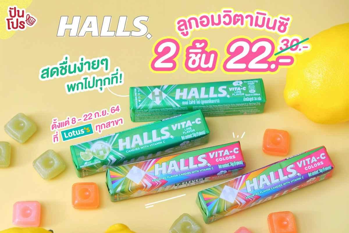 ใหม่! Halls Vita C Stick ลูกอมวิตามินซีแบบพกพา มี 2 รสชาติสุดจี๊ดดด สดชื่นแบบง่ายๆ พกไปได้ทุกที่