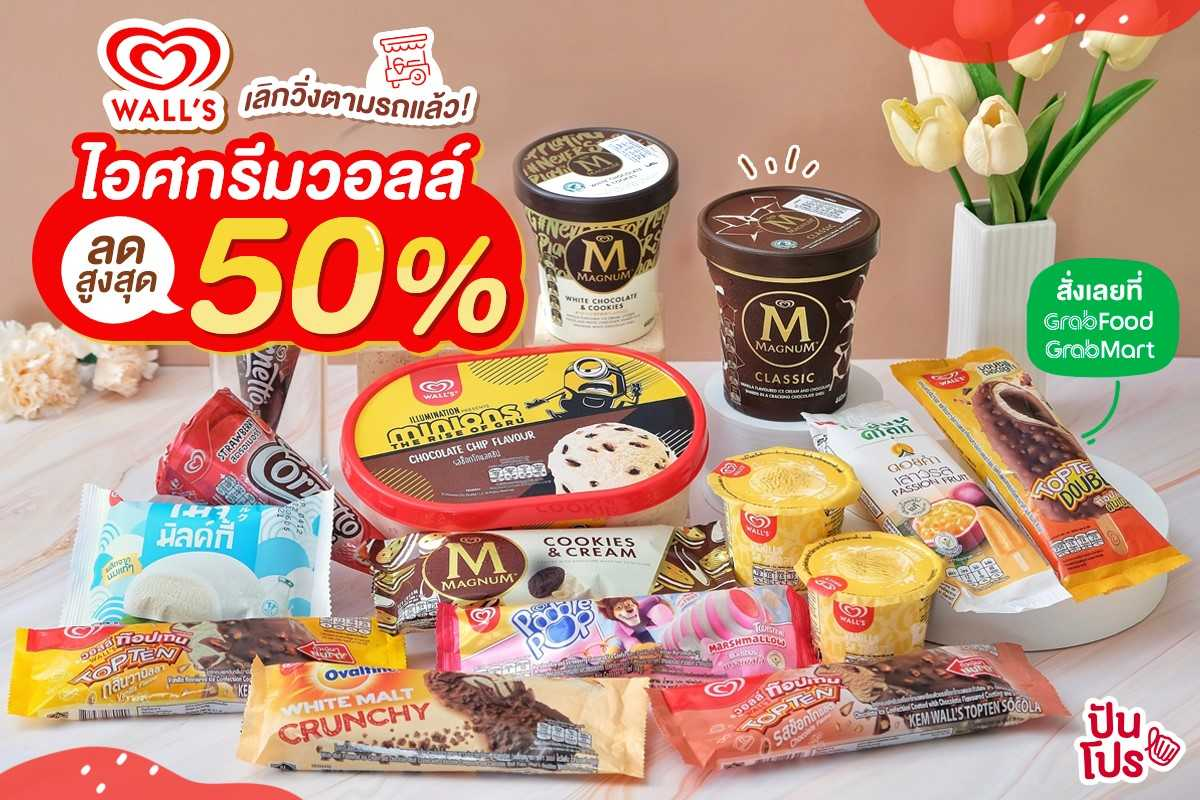 กินให้เย็นชุ่มปอด! ไอศกรีม Wall's ลดสูงสุด 50% เมื่อสั่งผ่าน GrabFood และ GrabMart
