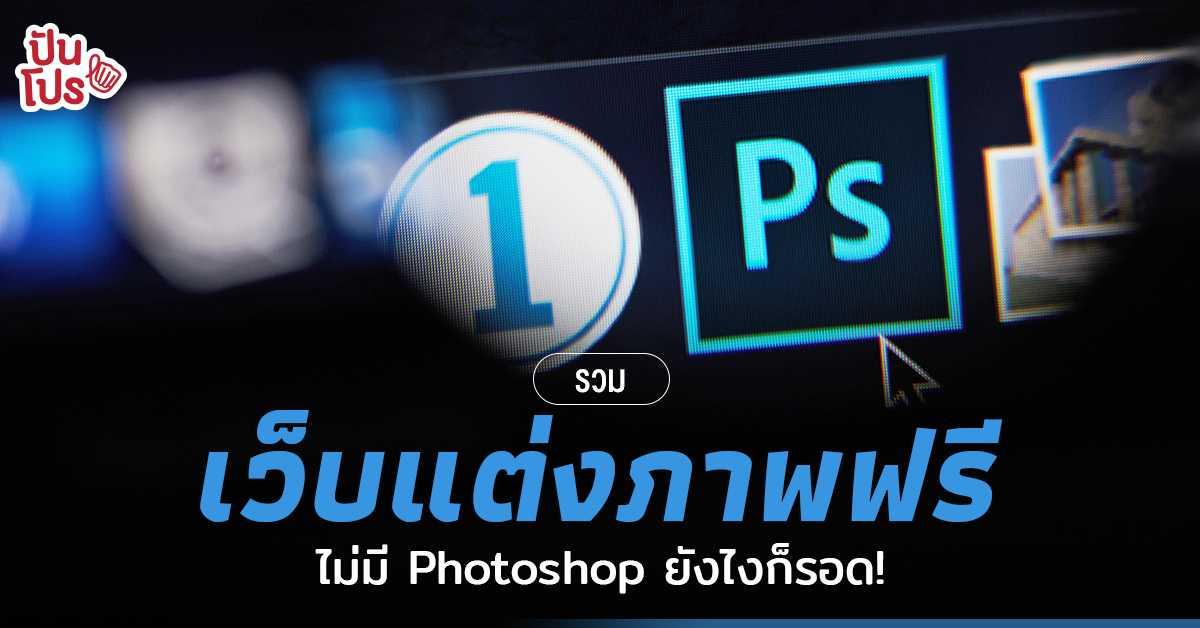 """รวมเว็บแต่งภาพแทน """"Photoshop"""" ใช้งานออนไลน์ได้ ไม่ต้องลงโปรแกรม !"""