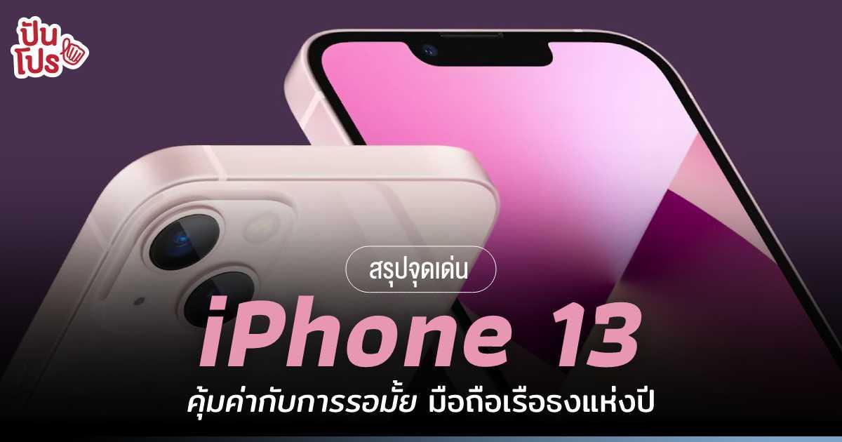 """งานนี้ไม่มีแกง! สรุปจุดเด่น iPhone 13 กับการเปิดตัว """"A15 Bionic"""" ชิปสมาร์ทโฟนที่แรงที่สุดในขณะนี้"""