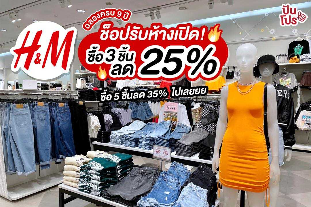 H&M ฉลองครบ 9 ปีในไทย ยิ่งซื้อเยอะยิ่งคุ้ม ไอเทมราคาปกติลดสูงสุด 35%