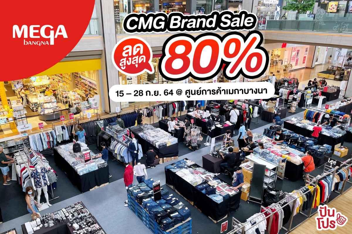 CMG Brand Sale สินค้าลดราคาแบบจุกๆ! สูงสุด 80%