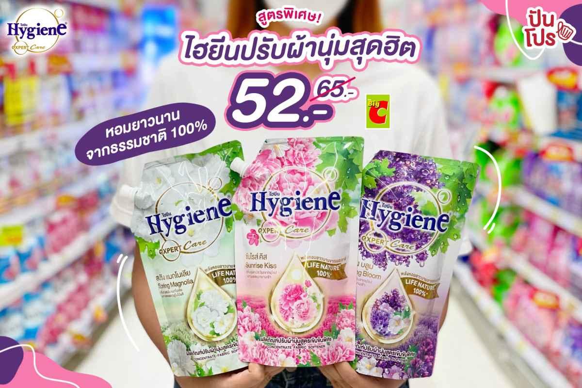 Hygiene น้ำยาปรับผ้านุ่มสูตรเข้มข้นพิเศษ 3 กลิ่นสุดฮิต ลดเหลือ 52 บาท เฉพาะที่ Big C