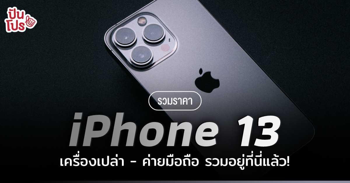 สรุปราคา iPhone 13 ทุกรุ่นอย่างเป็นทางการ (เครื่องเปล่า - ค่ายมือถือ) ครบ จบ ในโพสต์เดียว!