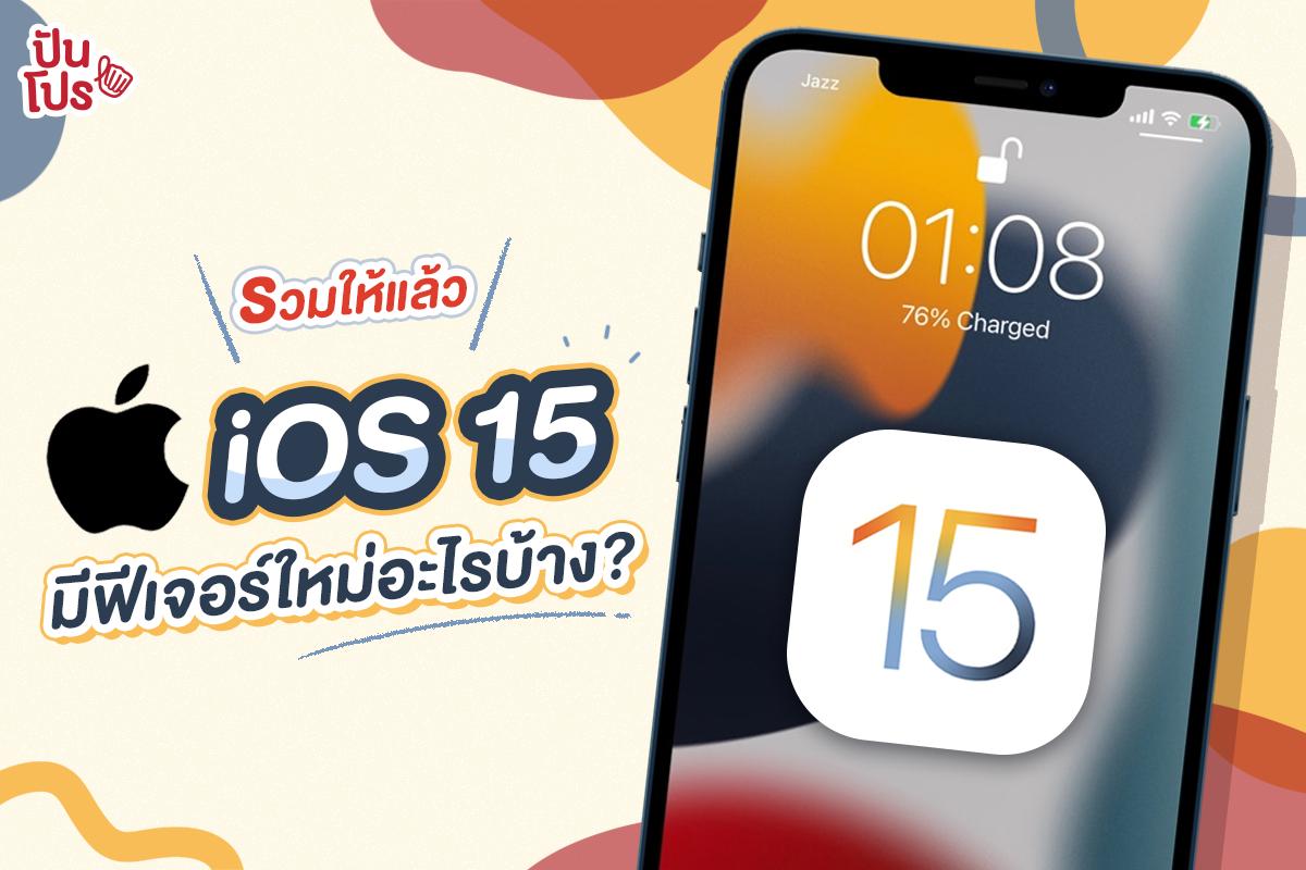 iOS 15 ปล่อยให้อัปเดตแล้ว พร้อมฟีเจอร์ใหม่สุดเจ๋ง ให้ลองเล่นเพียบ!