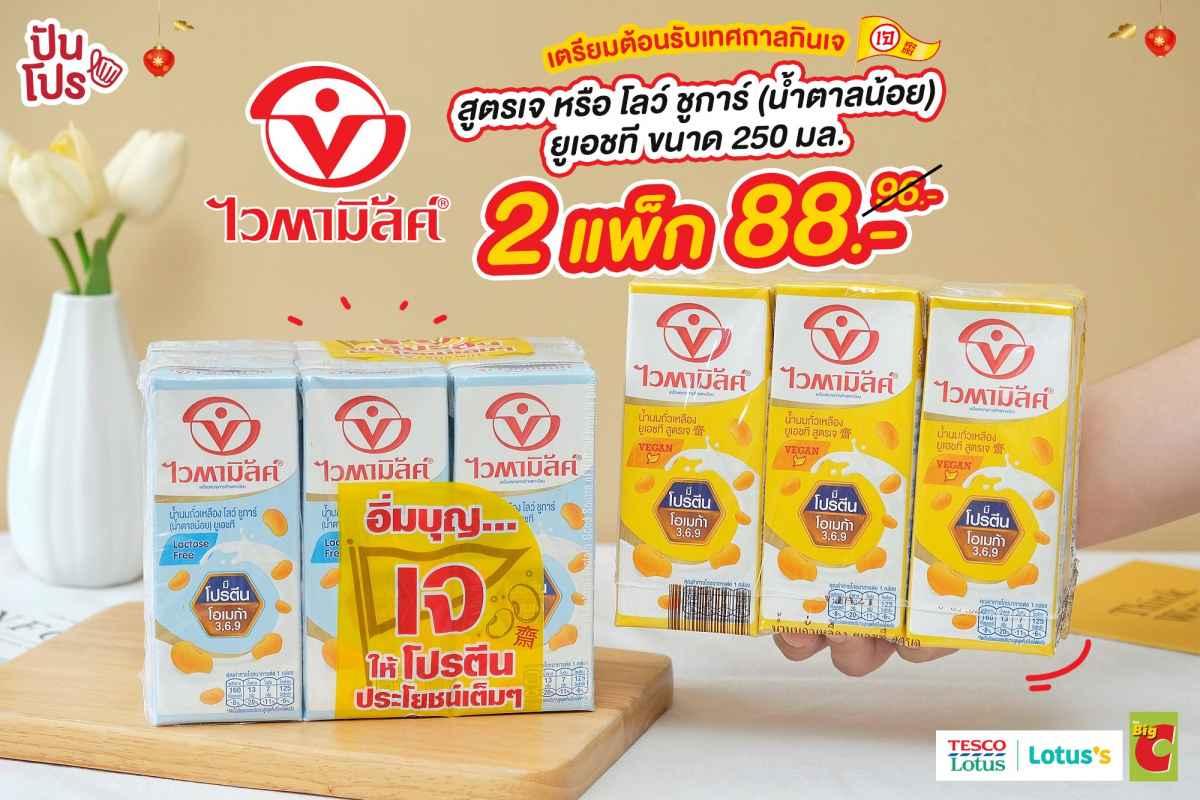 ไวตามิ้ลค์ สูตรเจ หรือโลว์ ชูการ์ (น้ำตาลน้อย) ยูเอชที ซื้อ 2 แพ็ก เหลือ 88 บาท !