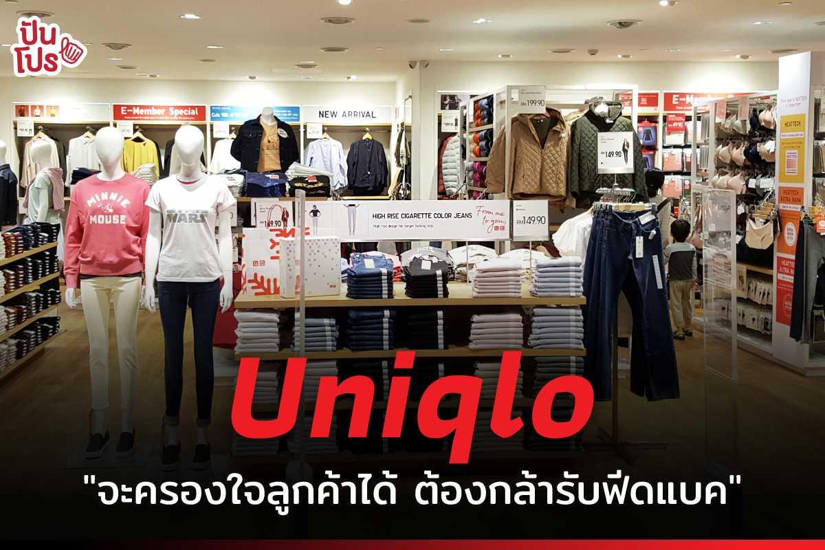 Uniqlo สลัดภาพแบรนด์เกรดต่ำ-ราคาถูก สู่แบรนด์คุณภาพที่ได้รับการยอมรับ