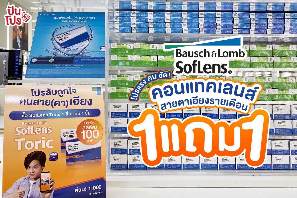 Bausch&Lomb โปรแรง คม ชัด! คอนแทคเลนส์สายตาเอียงรายเดือน ซื้อ 1 แถม 1
