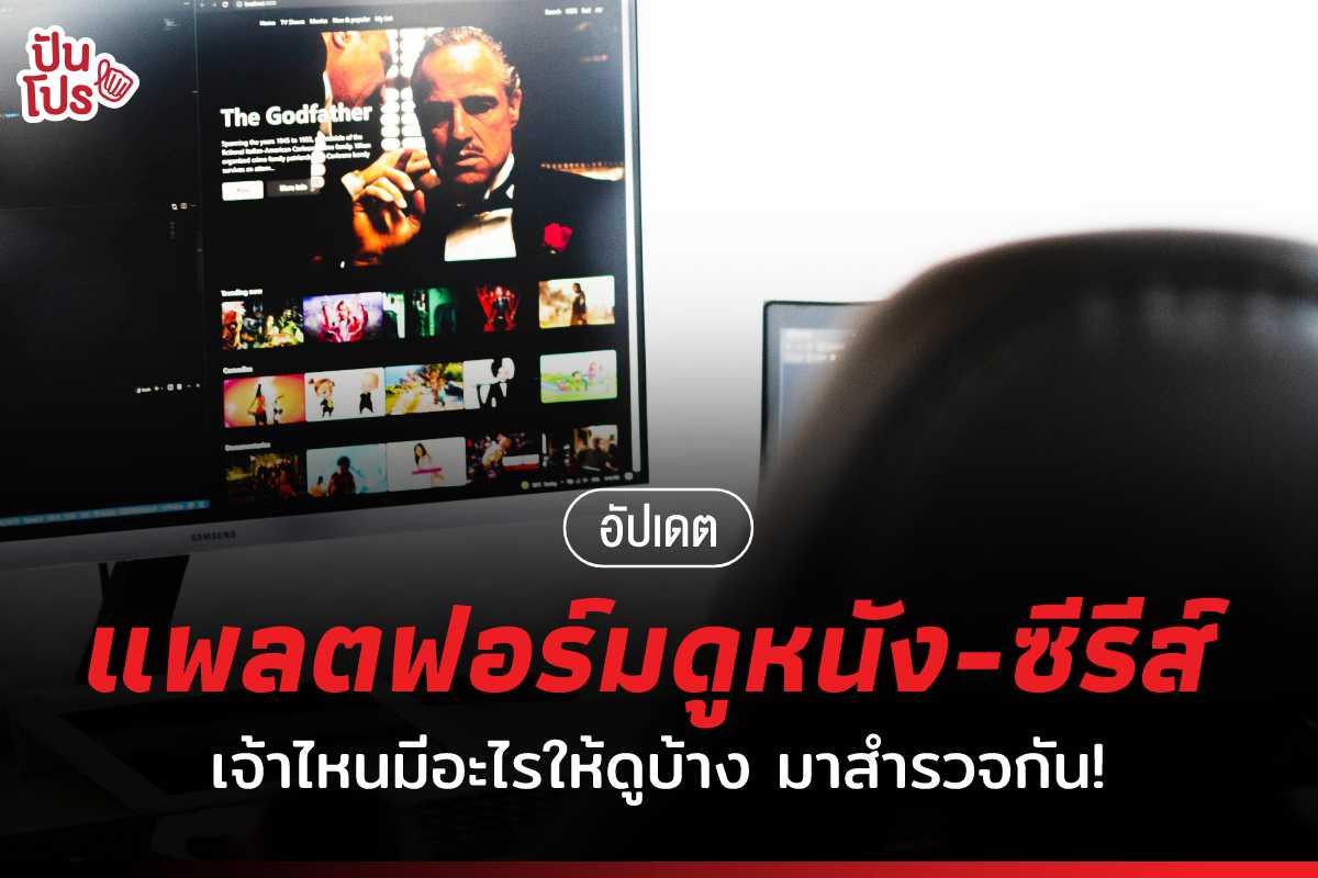 จบปัญหาไม่มีอะไรดู รวมแพลตฟอร์มสตรีมมิ่งในไทย สายดูหนัง - ดูซีรีส์ ห้ามพลาด !