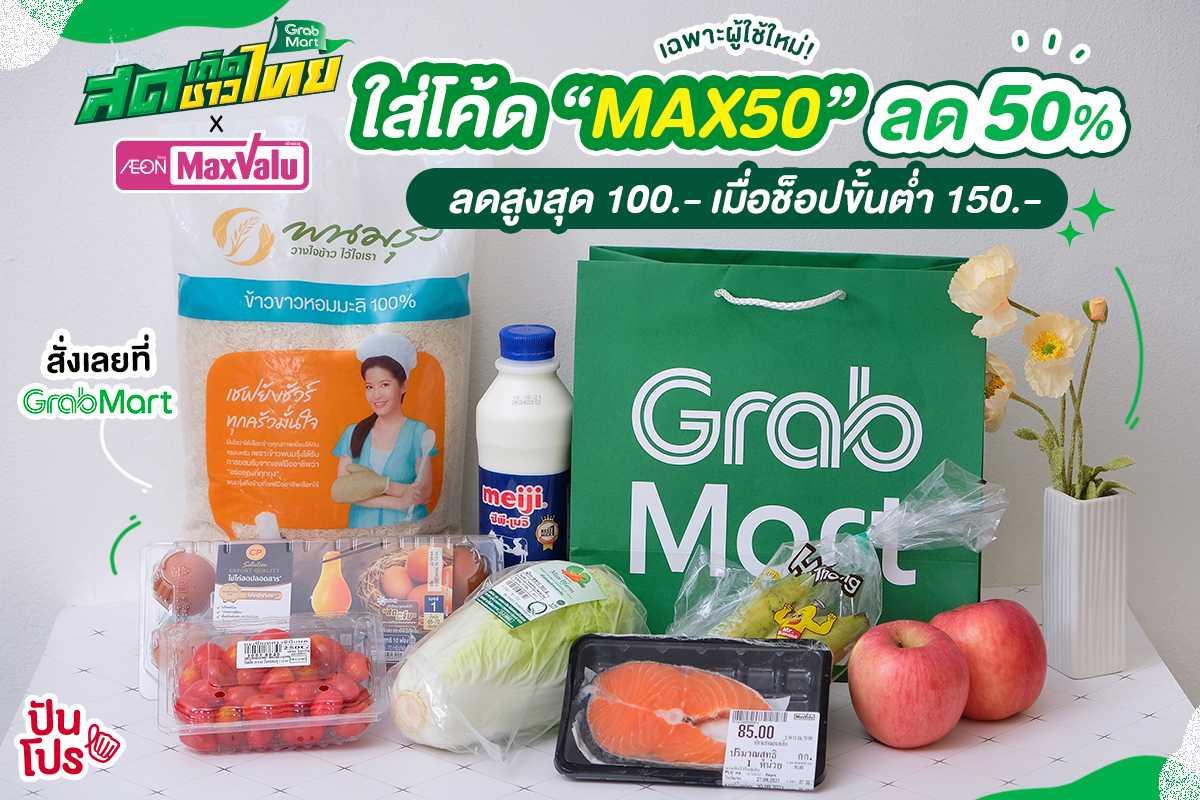 GrabMart Land of Fresh สดเถิดชาวไทย ช็อปคุ้มๆ ที่ MaxValue หั่นครึ่งราคา! แถมส่งฟรีด้วยนะ