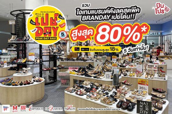 The Mall PAYDAY รวมไอเทมแบรนด์ดัง ลด 5 วันสุดพีค! เคาน์เตอร์ปกติ ลดสูงสุด 50%* พิเศษ BRAND DAY เปย์โดน ขนสินค้าแบรนด์ดังลดสูงสุด 80%*