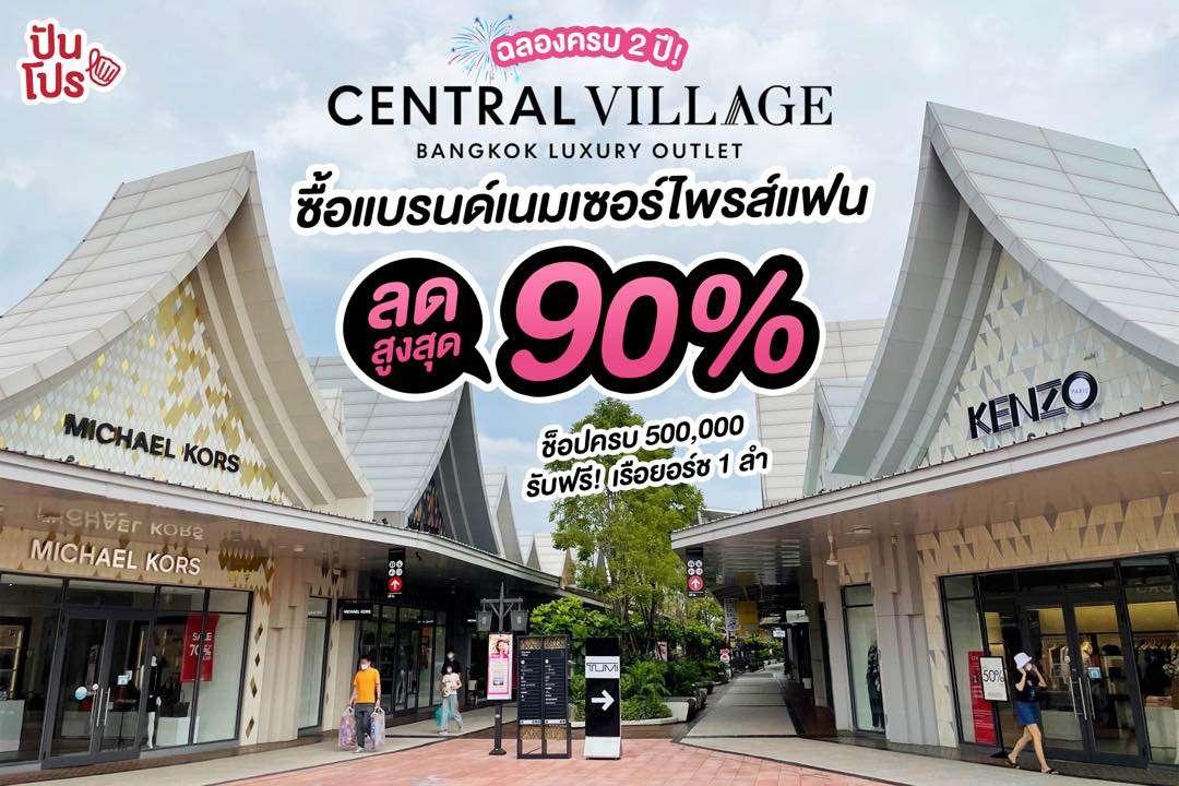 Central Village ฉลองครบ 2 ปี ลดสูงสุด 90% ยิ่งช็อปเยอะ ยิ่งได้ลดเยอะ
