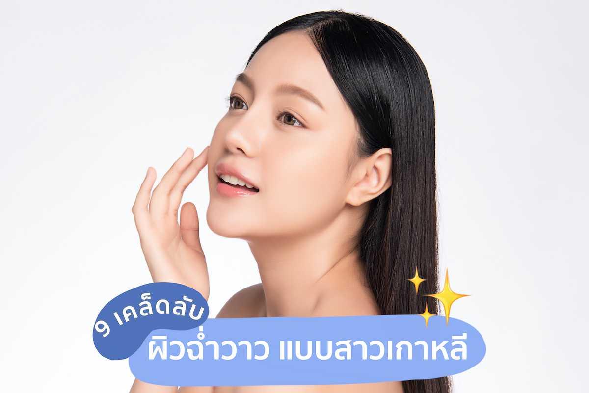 อยากผิวใส Glass Skin ผิวฉ่ำวาว แบบสาวเกาหลี ลองใช้เคล็ดลับ 9 ข้อนี้