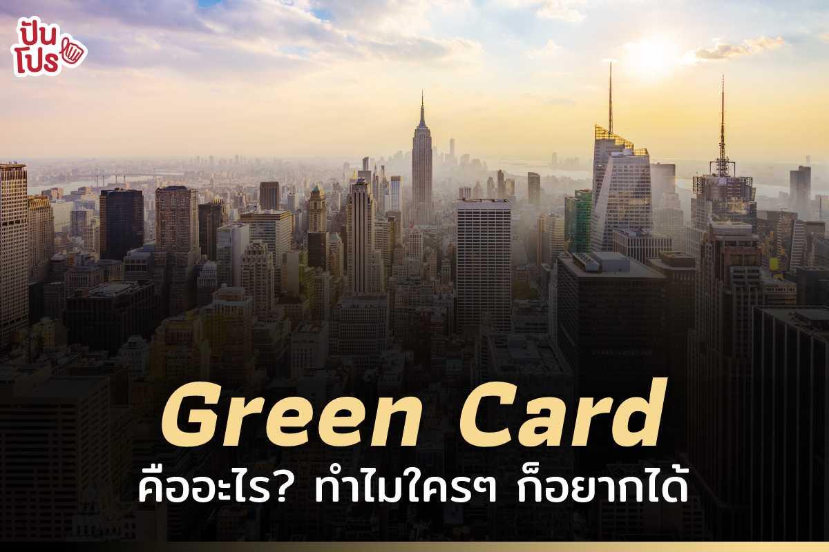 """ทำความรู้จักกับ """"Green Card"""" บัตรเขียวที่ใครๆ ต่างก็อยากได้ !"""