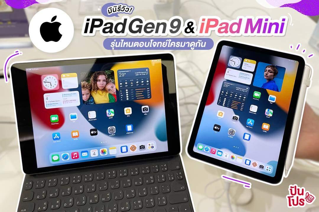 มินิรีวิว iPad Gen 9 & iPad Mini ใครเล็งตัวไหนอยู่มาดูกันนน