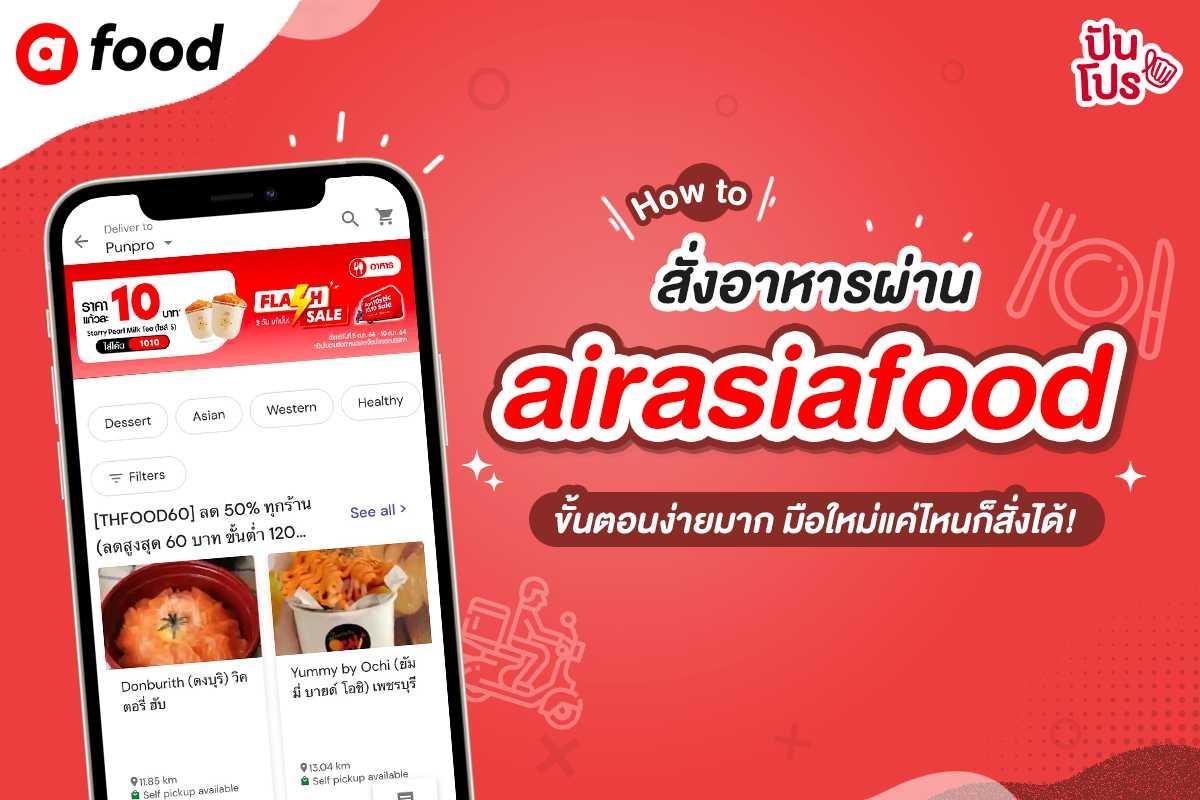 สายกินห้ามพลาด ! ขั้นตอนการสั่งอาหารผ่านแอป airasia food พร้อมแจกโค้ดส่วนลด ซื้อชานม DAKASI ได้ในราคา 10 บาท (จากปกติ 50 บาท)