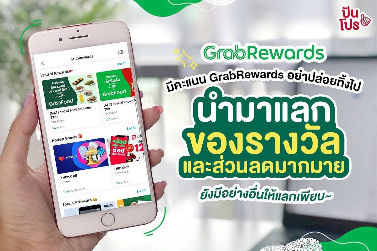 GrabFood แลกเถิดชาวไทย! ใครมีคะแนน GrabRewards ก็แลกเลยสิคะ ตอนนี้มีส่วนลดและของรางวัลให้เลือกเพียบ~
