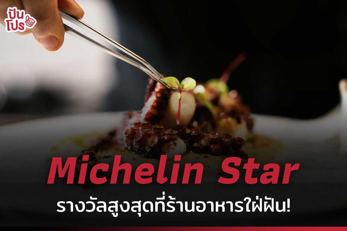 """ทำความรู้จักรางวัล """" Michelin Star """" รางวัลที่ร้านอาหารทั่วโลกต่างก็อยากได้มาครอบครอง !"""