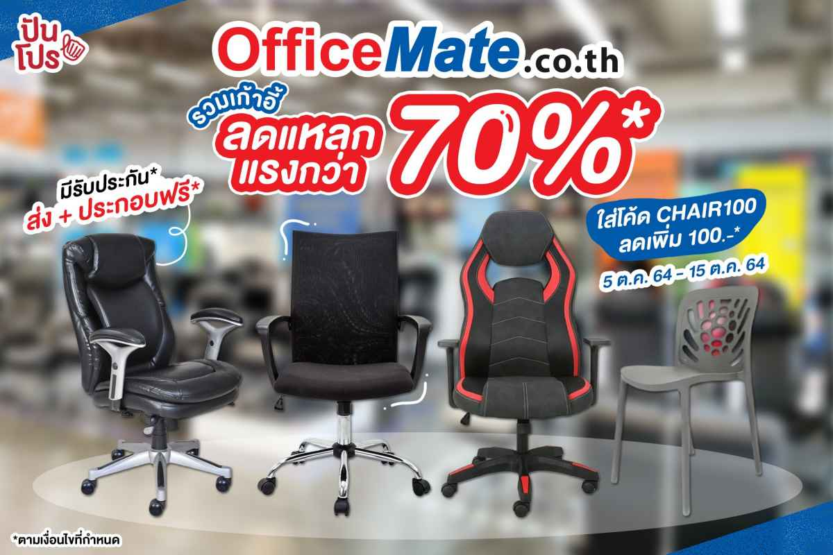OfficeMate ฉลอง 10.10 โปรแรงลดกระหน่ำ! เก้าอี้ 14 รุ่นฮิต จัดส่งประกอบฟรี* รับประกัน1ปี* ทั้งหน้าร้านและออนไลน์