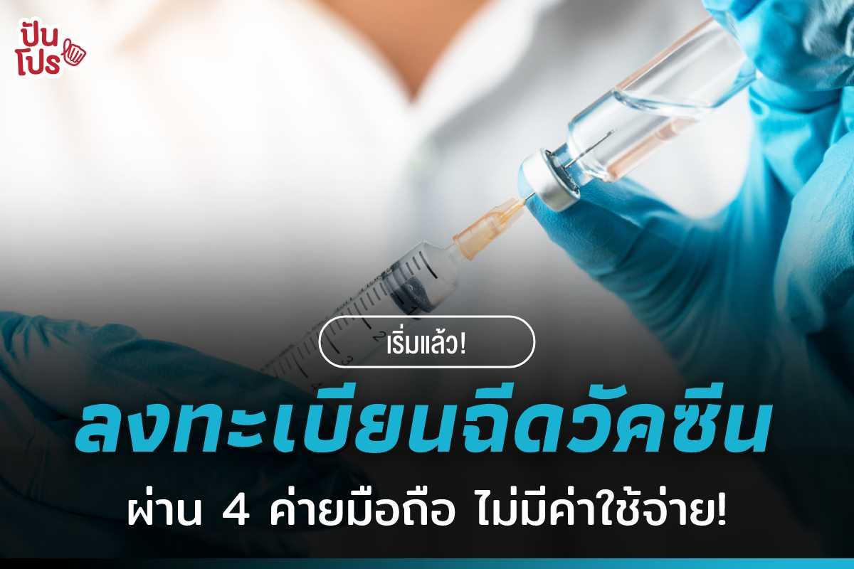เริ่มแล้ว! ลงทะเบียนฉีดวัคซีนสูตรไขว้ และวัคซีนเข็มที่ 3 - ผ่าน 4 ค่ายมือถือ
