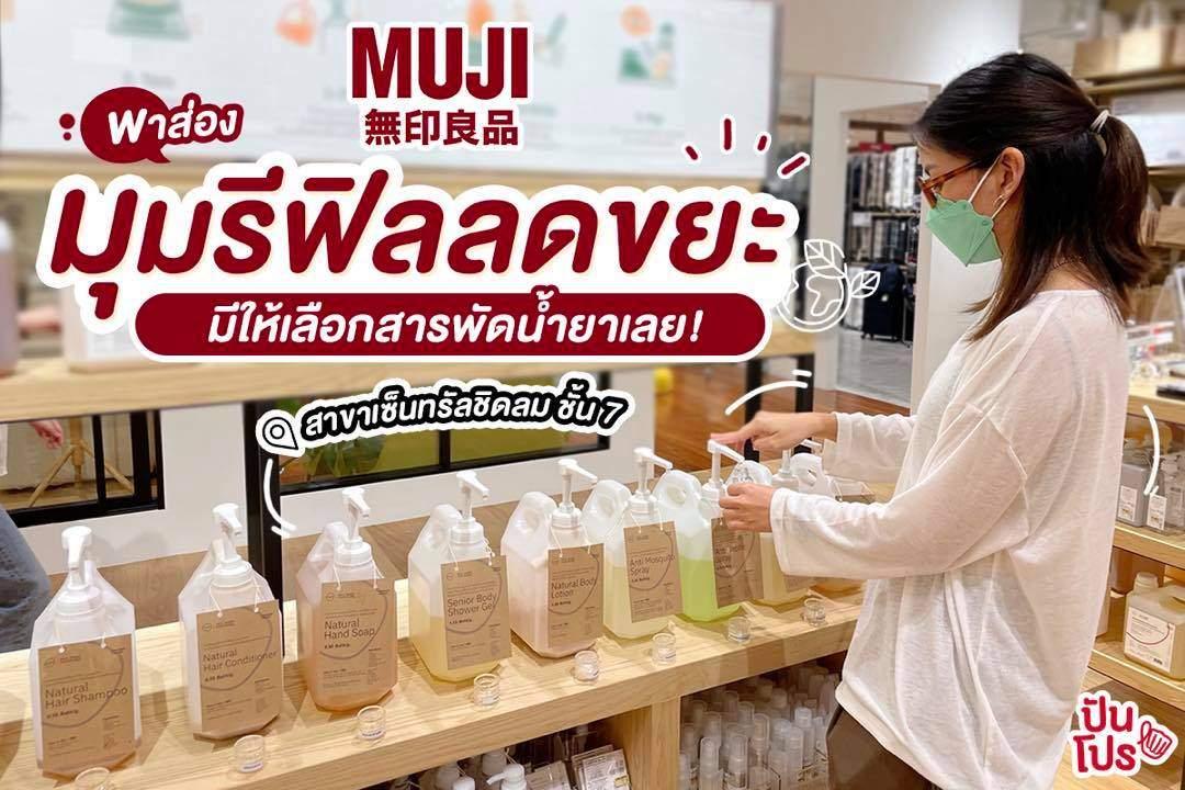 พาส่องโซนรีฟิล Muji มีให้เลือกสารพัดน้ำยาใช้ในบ้านเลย