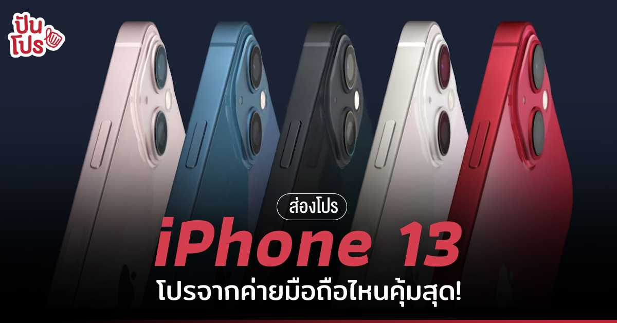 พาส่อง! โปรโมชั่น iPhone 13 จาก 3 ค่ายมือถือยักษ์ใหญ่ ค่ายไหนเด็ด ค่ายไหนคุ้ม ตามมาดู