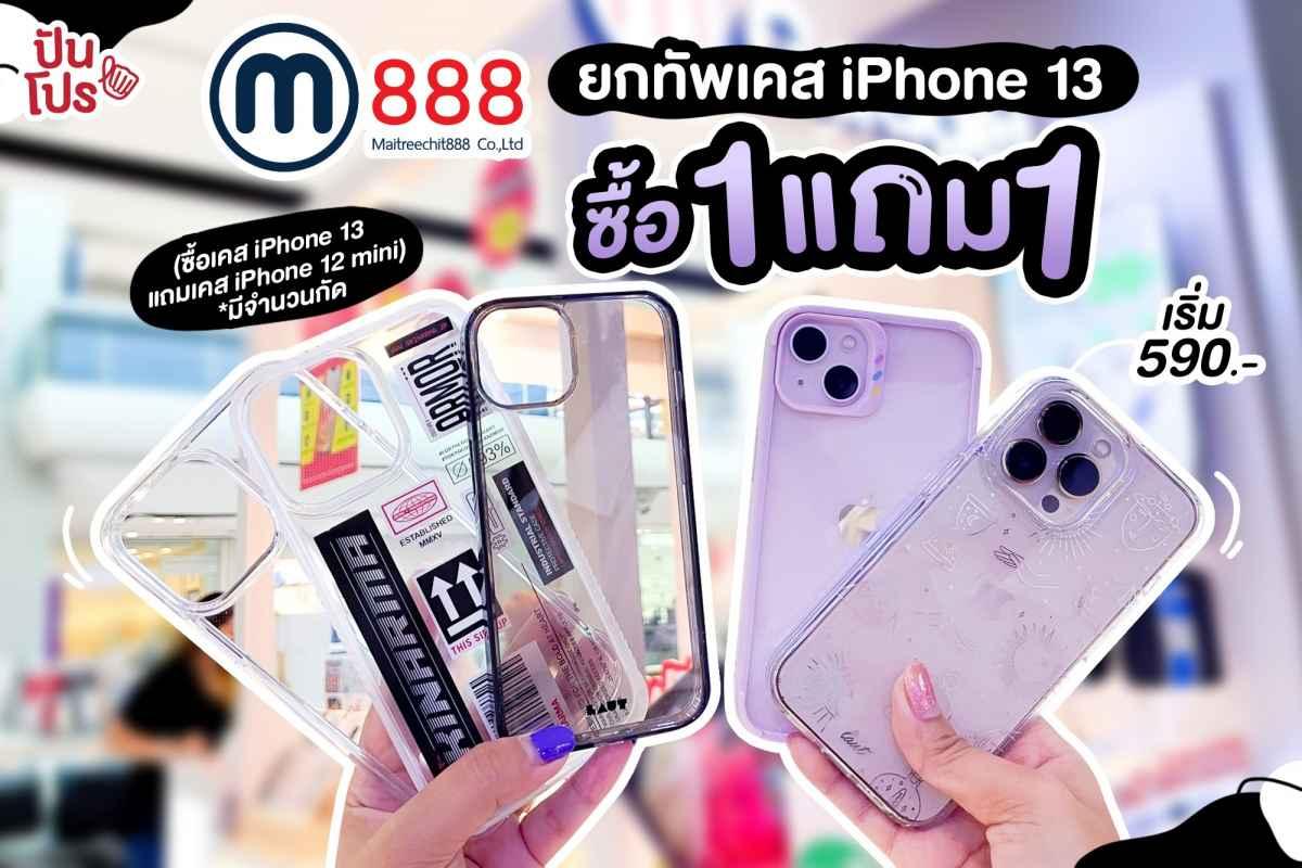 ไมตรีจิต 888 ยกทัพรวมเคส iPhone 13 ลด 10% พิเศษสุดซื้อเคส iPhone13 แถมเคส iPhone12 mini รีบเลย!