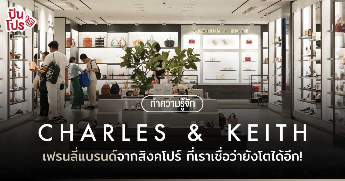 Charles & Keith จากร้านขายรองเท้าธรรมดา สู่การเติบโตที่ไม่มีคำว่าหยุดนิ่ง !