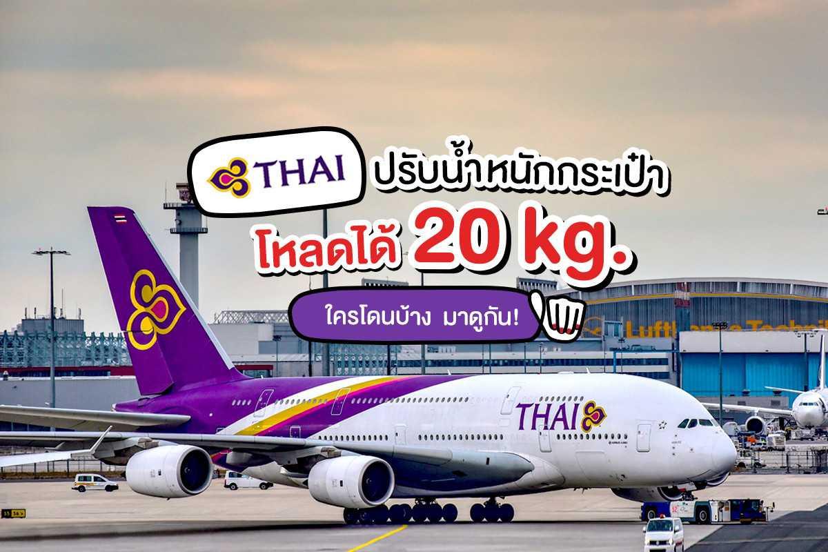 """""""การบินไทย"""" ปรับน้ำหนักกระเป๋าโหลดฟรี 20 KG."""