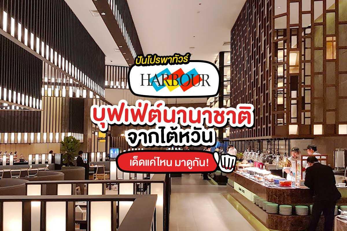 Harbour บุฟเฟ่ต์ ชื่อดังจากไต้หวัน เปิดในไทยแล้ว!