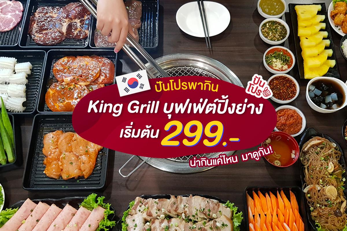 """ปันโปรพากิน! บุฟเฟ่ต์ปิ้งย่างเกาหลี 🇰🇷 """"King Grill"""" เริ่มต้น 299.-"""