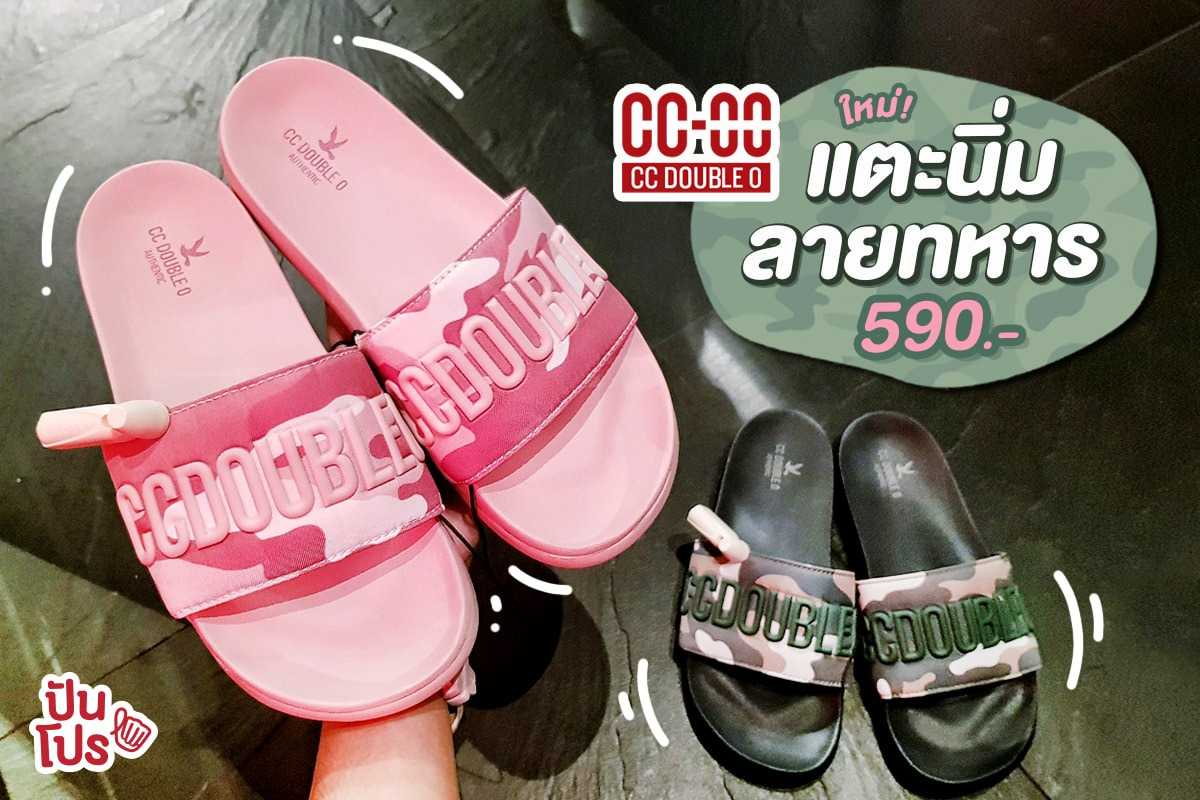 Cc oo แตะ รองเท้า '#รองเท้าแตะ cc