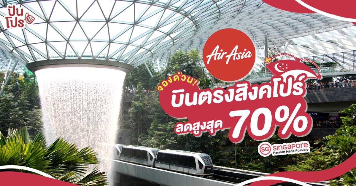 เที่ยวสิงคโปร์ ตะลุยอีเวนต์เด็ดส่งท้ายปีไปกับ AirAsia