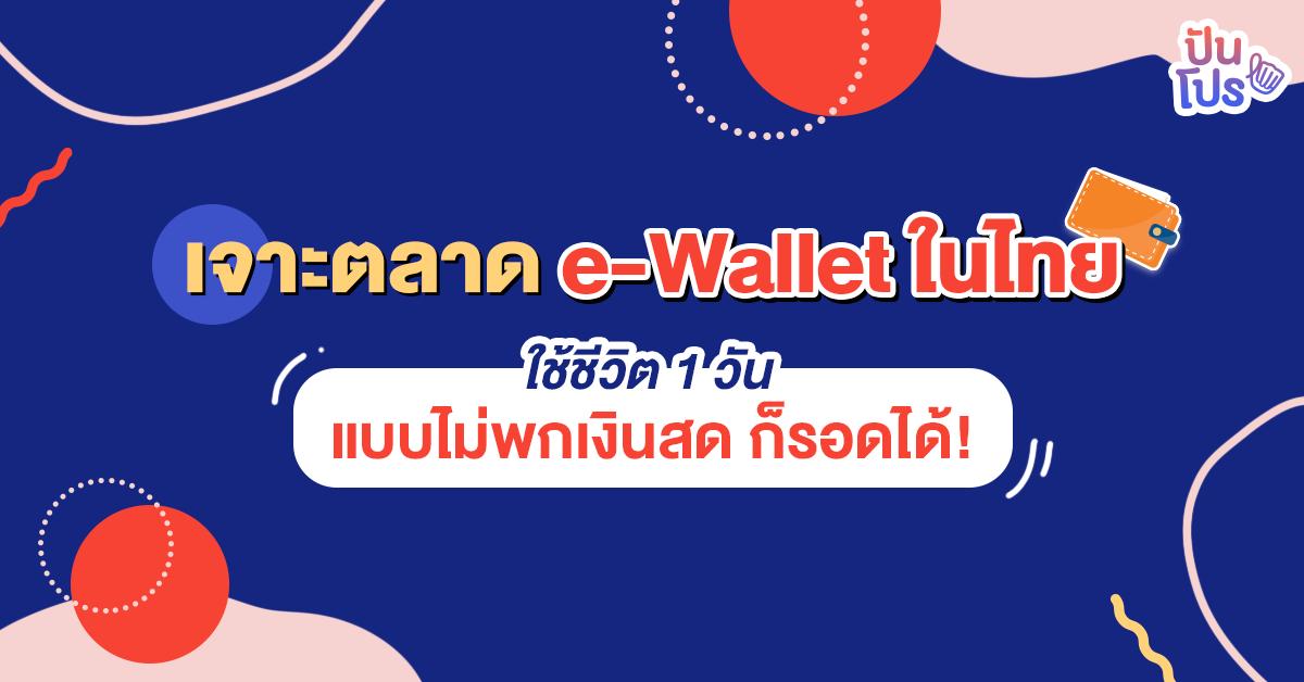 e-Wallet ออกโปรกระตุ้นยอดใช้จ่ายเพียบ ตอบโจทย์สังคมไร้เงินสด
