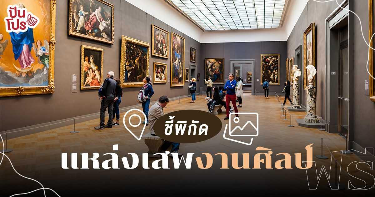 พาเที่ยว Google Arts & Culture แหล่งเสพงานศิลป์ทั่วโลกจากที่บ้าน!