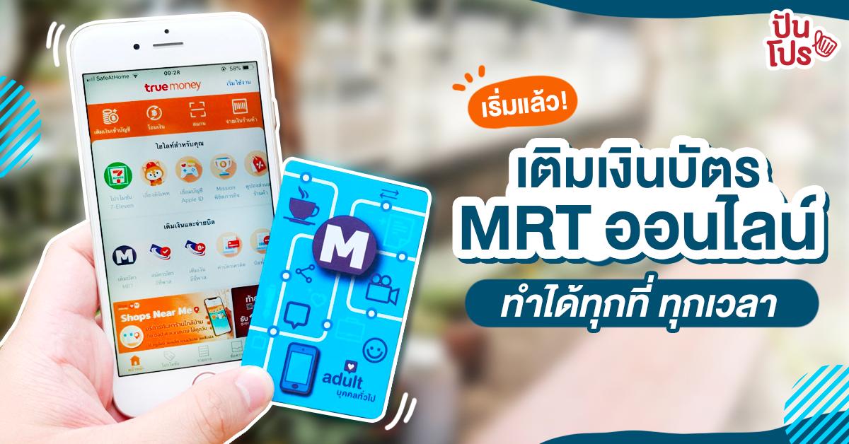 How To เติมเงินบัตร MRT ออนไลน์ทีละขั้นตอน ง่าย ตอบโจทย์ชีวิตไร้เงินสด