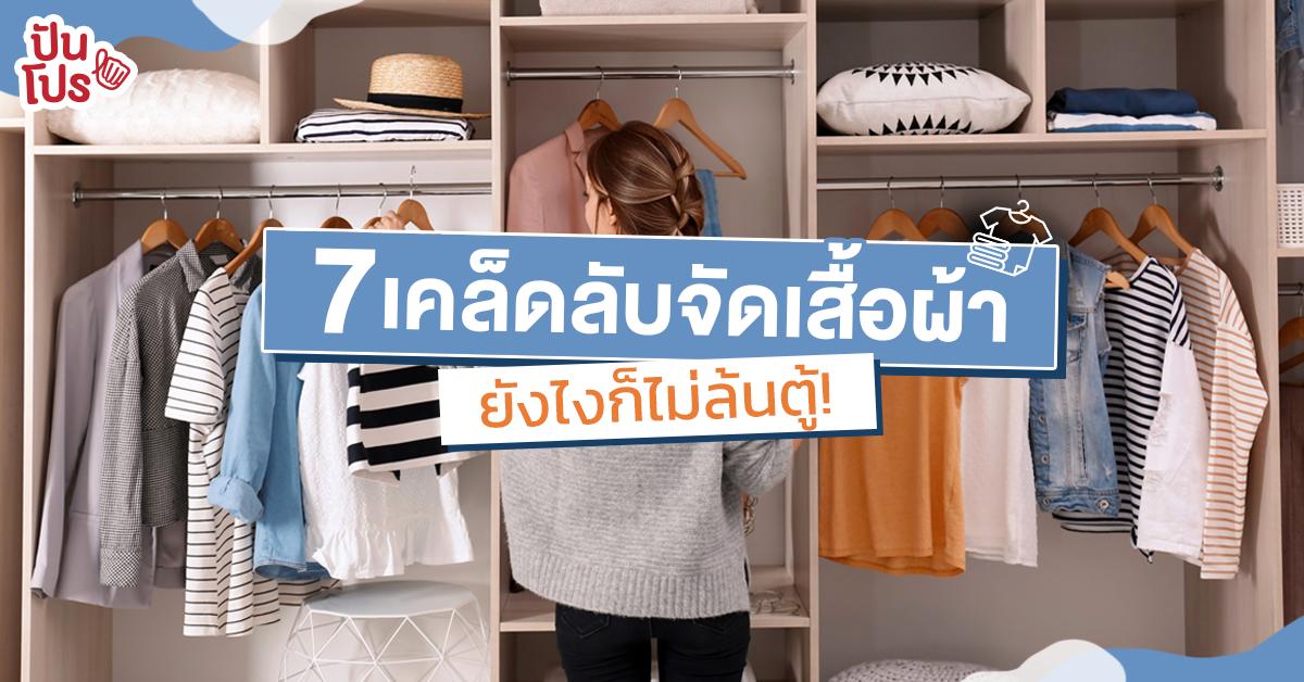 วิธีจัดตู้เสื้อผ้าให้เสื้อผ้าให้หาง่าย แถมมีพื้นที่เหลือ