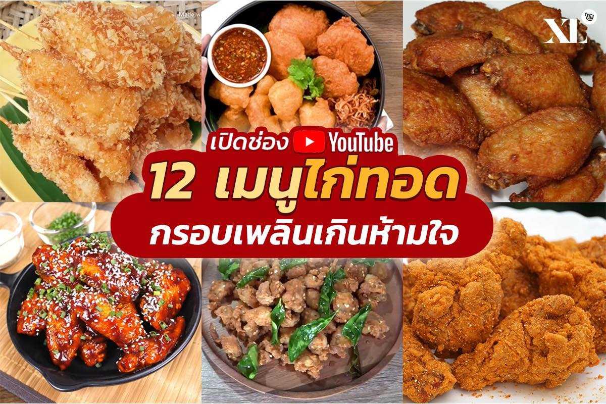 เปิดสูตรเด็ด!! 12 เมนูไก่ทอดทำง่าย อร่อยจนไม่อยากแบ่งใคร